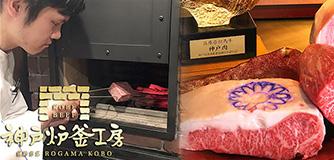 神戸炉釜工房