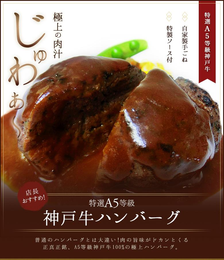 特選A5等級神戸牛ハンバーグ