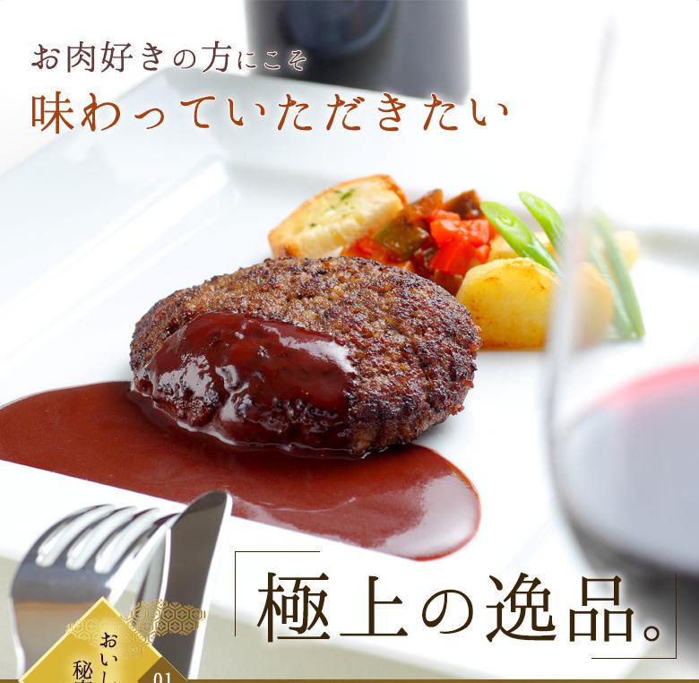 お肉好きの方にこそ味わっていただきたい