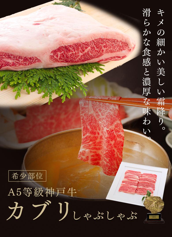 神戸牛三角