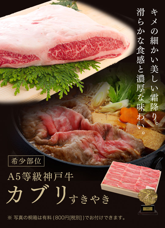 神戸牛カブリすき焼き