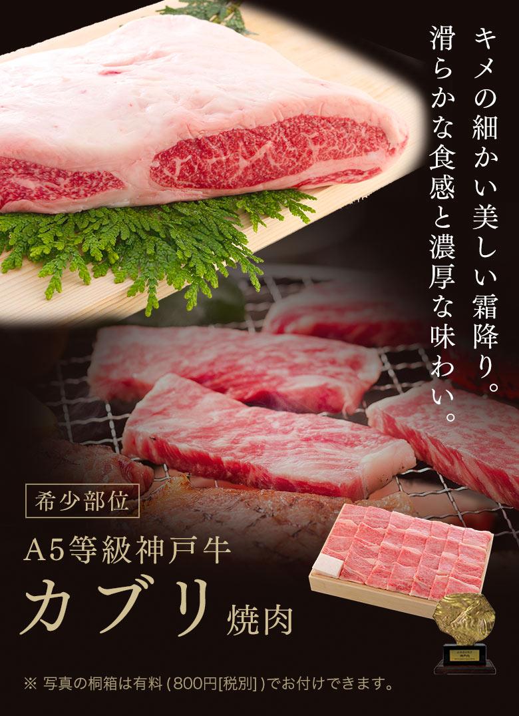 神戸牛カブリ焼肉