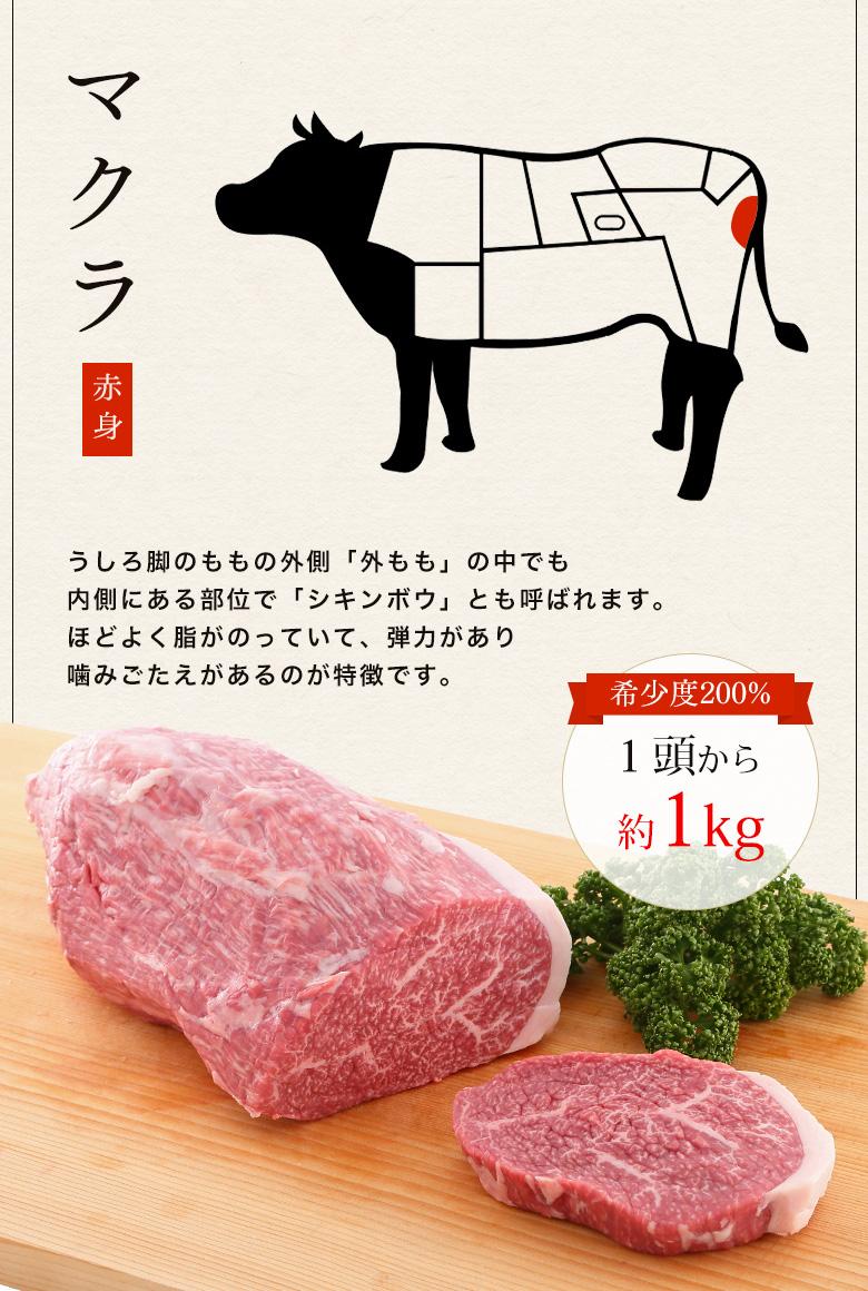 神戸牛マクラ