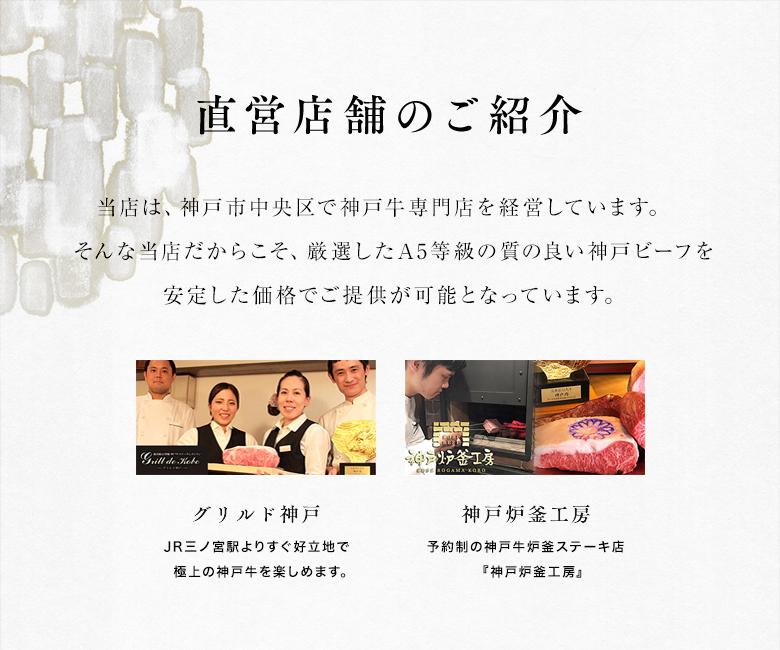 神戸牛専門の鉄板焼き・ステーキ店経営