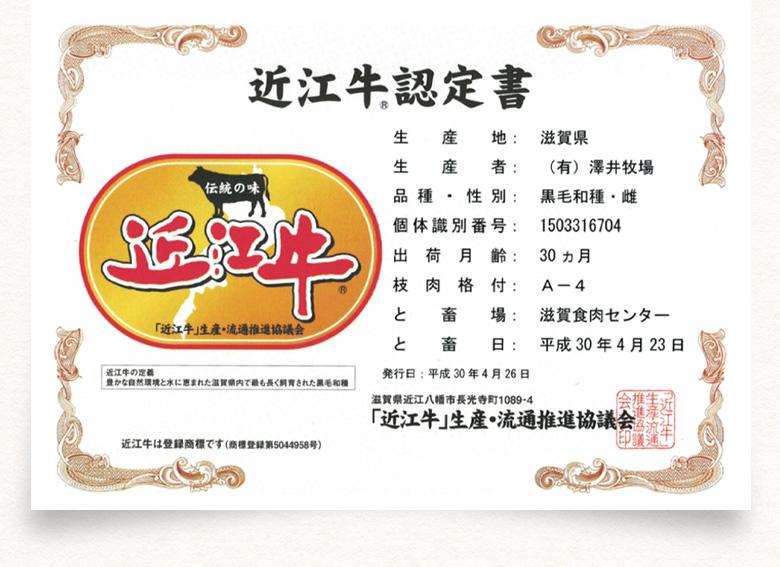 近江牛サーロイン