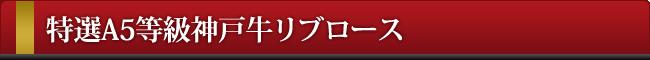 神戸牛リブロース