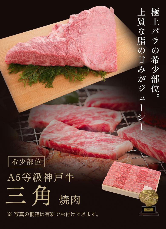 神戸牛三角バラ(特上カルビ)
