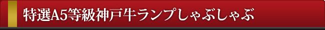 神戸牛ランプ