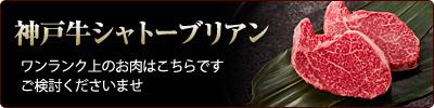 特選A5等級神戸牛シャトーブリアンステーキ|ワンランク上のお肉はこちらです ご検討くださいませ