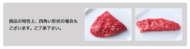 商品の特性上、四角い形状の場合もございます。ご了承下さい。