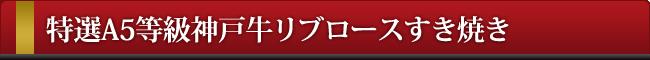神戸牛リブロースすきやき