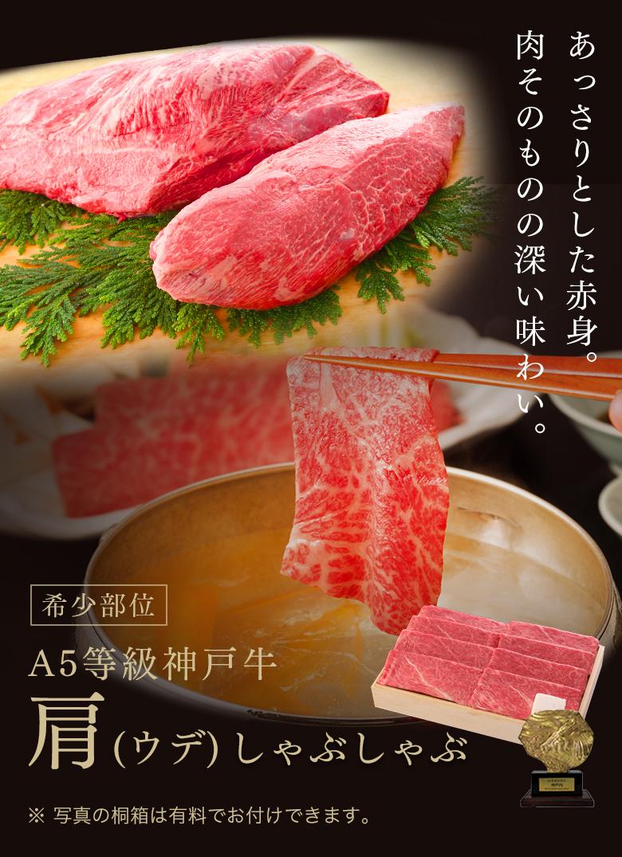 神戸牛ウデ