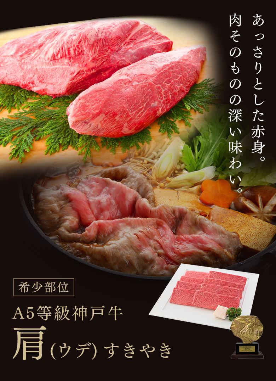 神戸牛肩(ウデ)