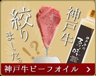 神戸牛ビーフオイル