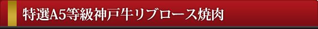 神戸牛ブリスケ