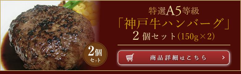 神戸牛ハンバーグ2個セット