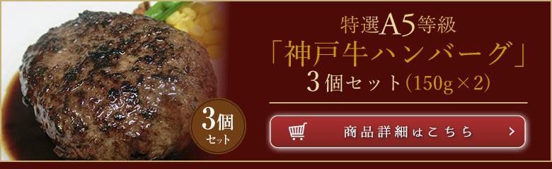 神戸牛ハンバーグ3個セット