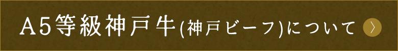 神戸牛プロページバナー